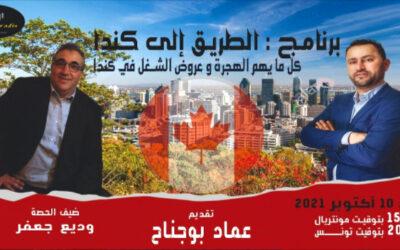 Émission Radio en arabe pour la Tunisie