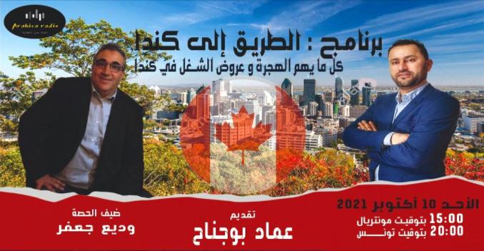 Radio Show in Arabic for Tunisia